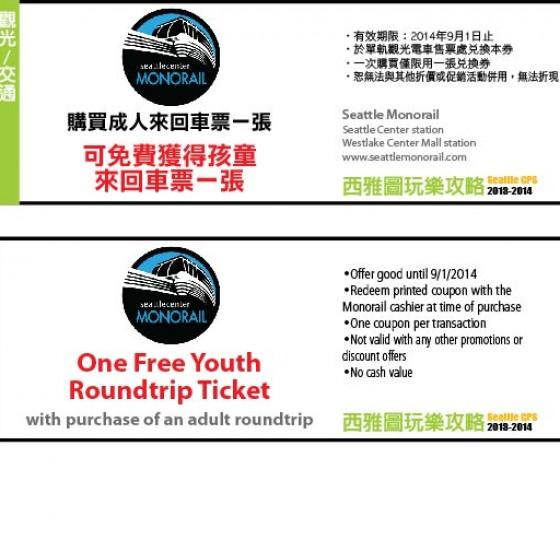 SeattleMonorail(coupon)-01