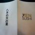 Tensushi UTAGE八月壽司盛宴全體驗