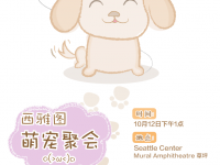SeattleGPS 线下聚会 · Pat Pet