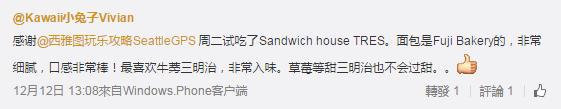 sandwich house tres