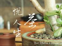 茶悅人生——「仕馬茶鋪」Smacha